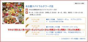 ラケルで使える!食べログ・ホットペッパーグルメ掲載クーポン情報!(サンプル画像)