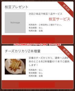 八剣伝の店舗限定公式アプリクーポン情報!(サンプル画像)