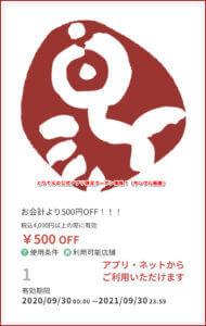 とりでんの公式アプリ限定クーポン情報!(サンプル画像)