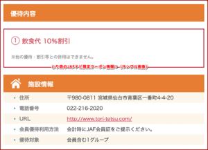 とり鉄のJAFナビ限定クーポン情報!(サンプル画像)