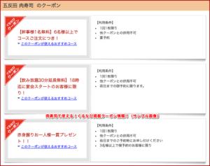 肉寿司で使える!ぐるなび掲載クーポン情報!(サンプル画像)