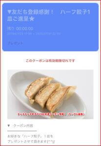 チャオチャオ餃子のLINE友達クーポン情報!(サンプル画像)