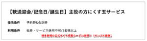 博多劇場の公式サイト掲載クーポン情報!(サンプル画像)3
