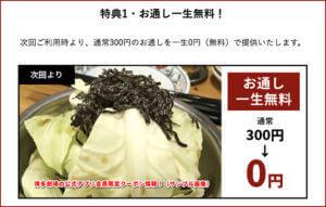 博多劇場の公式アプリ会員限定クーポン情報!(サンプル画像)