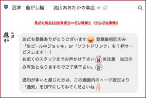 魚がし鮨のLINE友達クーポン情報!(サンプル画像)