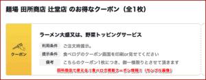 田所商店で使える!食べログ掲載クーポン情報!(サンプル画像)