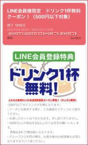 さかなや道場のLINE友達初回登録クーポン情報!(サンプル画像)