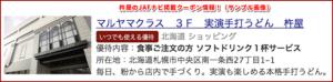 杵屋のJAFナビ掲載クーポン情報!(サンプル画像)