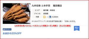 とめ手羽の食べタイム・ベネフィット掲載クーポン情報!(サンプル画像)