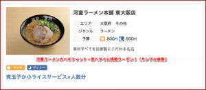 河童ラーメンのベネフィット・食べタイム掲載クーポン!(サンプル画像)