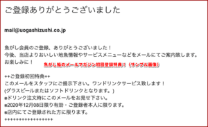 魚がし鮨のメールマガジン初回登録特典!(サンプル画像)