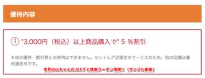 世界の山ちゃんのJAFナビ掲載クーポン情報!(サンプル画像)