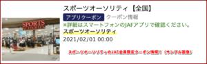 スポーツオーソリティのJAF会員限定クーポン情報!(サンプル画像)