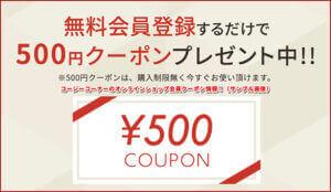 コージーコーナーのオンラインショップ会員クーポン情報!(サンプル画像)
