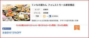 くいもの屋わんのベネフィット・食べタイムクーポン情報!(サンプル画像)
