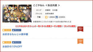 ここやねんのベネフィット・食べタイム掲載クーポン情報!(サンプル画像)