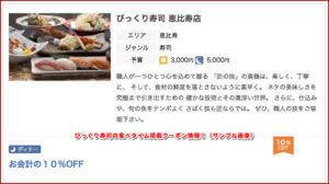 びっくり寿司の食べタイム掲載クーポン情報!(サンプル画像)