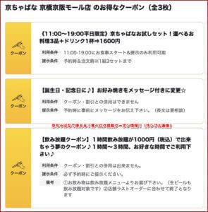 京ちゃばなで使える!食べログ掲載クーポン情報!(サンプル画像)