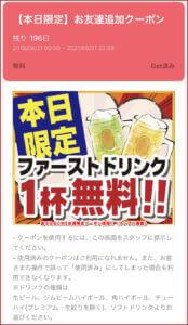 満マルのLINE友達限定クーポン情報!(サンプル画像)