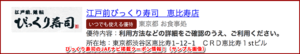 びっくり寿司のJAFナビ掲載クーポン情報!(サンプル画像)