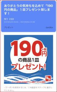 びっくり寿司のLINE友達クーポン情報!(サンプル画像)