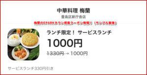 梅蘭のEPARKタウン掲載クーポン情報!(サンプル画像)