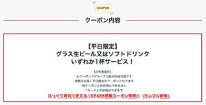 びっくり寿司で使える!EPARK掲載クーポン情報!(サンプル画像)