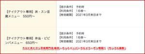 カルビ丼とスン豆腐専門店 韓丼・ホットペッパーグルメクーポン情報!(サンプル画像)