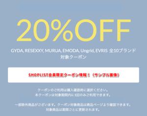 SHOPLIST会員限定クーポン情報!(サンプル画像)