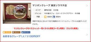 マリオンクレープのベネフィット・食べタイム掲載クーポン情報!(サンプル画像)