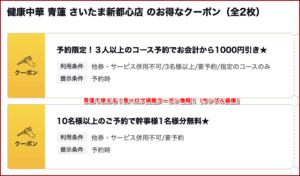 青蓮で使える!食べログ掲載クーポン情報!(サンプル画像)