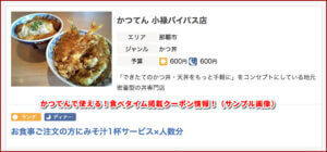 かつてんで使える!食べタイム掲載クーポン情報!(サンプル画像)