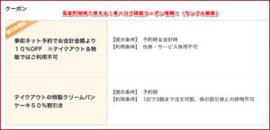 高倉町珈琲で使える!食べログ掲載クーポン情報!(サンプル画像)