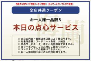 梅蘭の公式サイト掲載クーポン情報!(点心サービス・サンプル画像)