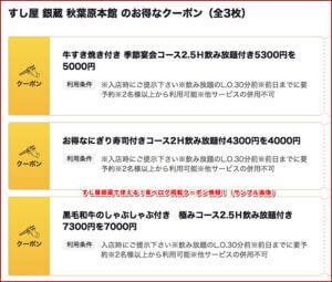 すし屋銀蔵で使える!食べログ掲載クーポン情報!(サンプル画像)