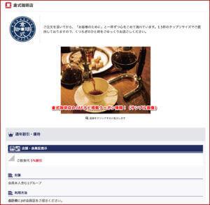 倉式珈琲店のJAFナビ掲載クーポン情報!(サンプル画像)