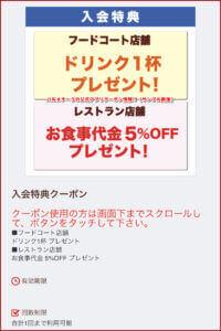 パルメナーラの公式アプリクーポン情報!(サンプル画像)