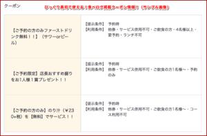 びっくり寿司で使える!食べログ掲載クーポン情報!(サンプル画像)