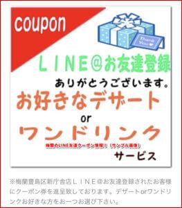 梅蘭のLINE友達クーポン情報!(サンプル画像)