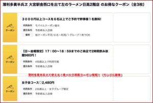 薄利多賣半兵ヱで使える!食べログ掲載クーポン情報!(サンプル画像)