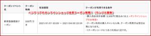 ベジテリアのオンラインショップ会員クーポン情報!(サンプル画像)