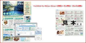 ベックスコーヒーのビューズニューズ掲載クーポン情報!(サンプル画像)