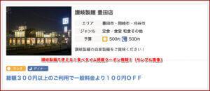讃岐製麺で使える!食べタイム掲載クーポン情報!(サンプル画像)