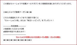 ちゃーしゅうや武蔵のメルマガ会員クーポン情報!(サンプル画像)