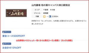 山内農場のベネフィット・食べタイム限定クーポン情報!(サンプル画像)