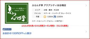 ふらんす亭の食べタイム掲載クーポン情報!(サンプル画像)