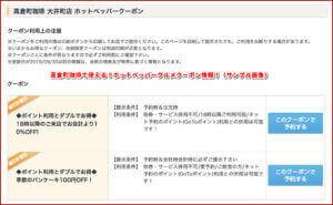 高倉町珈琲で使える!ホットペッパーグルメクーポン情報!(サンプル画像)