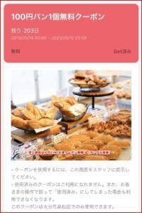伊三郎製ぱんのLINE友達クーポン情報!(サンプル画像)