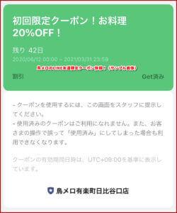 鳥メロのLINE友達限定クーポン情報!(サンプル画像)