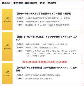 鶏ジローで使える!食べログ掲載クーポン情報!(サンプル画像)
